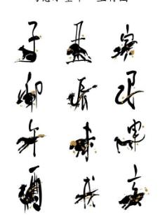 中国风水墨十二生肖矢量图