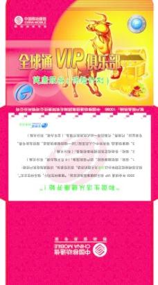 中国移动春节信封设计