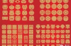 多款传统红双喜矢量图