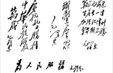 为人民服务 传一组毛泽东题词字体矢量图