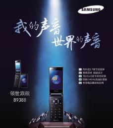 三星手机海报PSD素材