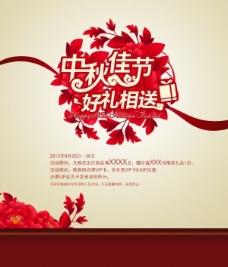 中秋佳节PSD海报设计素材