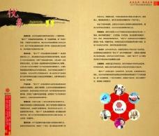 招商画册内页PSD设计