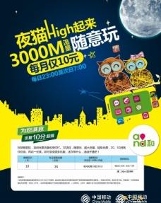 中国移动活动宣传海报设计