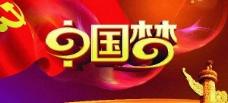中国梦PSD免费海报设计