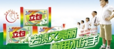 淘宝洗衣粉广告PSD素材