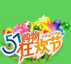 51购物狂欢节源文件