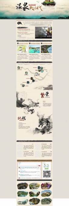 温泉大时代PSD网页模板