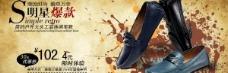 淘宝女鞋宣传海报设计