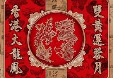香港大龙凤月饼包装设计PSD模板