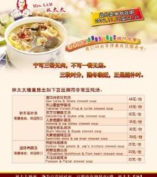 餐饮宣传单PSD素材