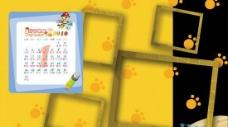 2010新年快乐PSD儿童台历(1月)