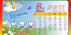 2011兔年8月卡通儿童台历PSD模板