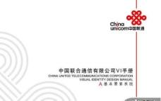 中国联通VI设计手册PPT模板