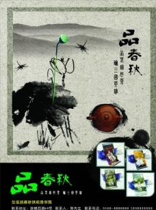 茶 茶叶 广告图片