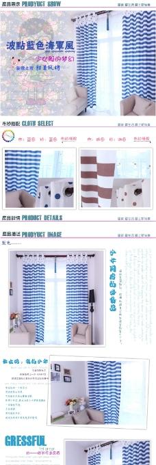 淘宝素材PSD分层高清描述模板窗帘模板