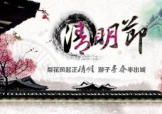清明节字体水墨中国风