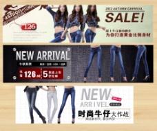 网店牛仔裤促销广告