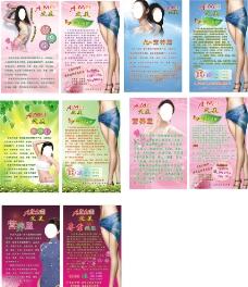 美容宣传画册图片