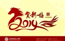 马年日历封面图片