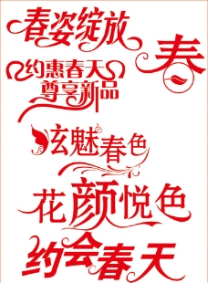 艺术字体图片