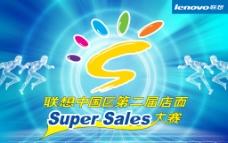联想中国店面销售大赛背景墙图片