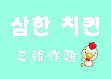 炸鸡 韩国 鸡图片