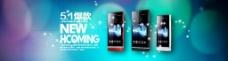 手机梦幻蓝海报图图片