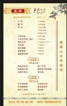 酒店菜單圖片