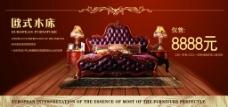 欧式家具海报图片