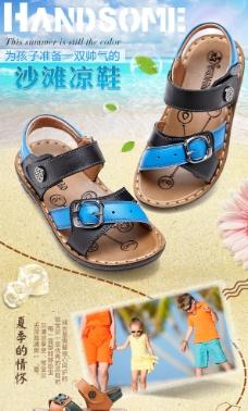 沙滩凉鞋 儿童图片