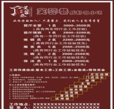 小吃店饭店招聘海报图片