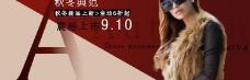 淘宝秋季促销广告图片