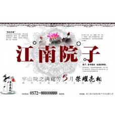 江南院子房产海报设计适用于房产海报设计
