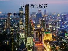 泰国首都曼谷高清ppt9