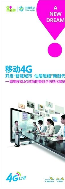 移动4G展架图片
