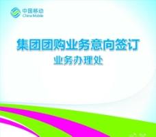 中国移动业务办理图片