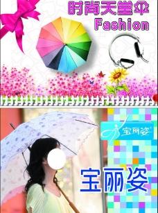 伞创意广告图片