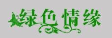 绿色情缘图片
