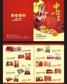 中秋节折页图片