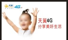 天翼4G图片