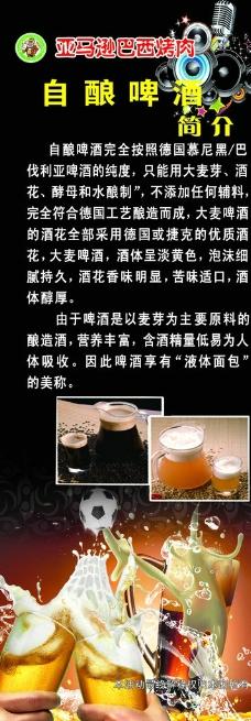 自酿啤酒简介图片