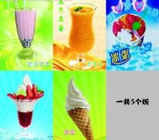 冷饮店宣传产品图图片