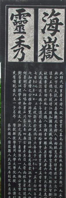 殷云霄墓碑图片