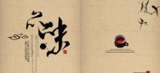 茶主题画册源文件设计图片
