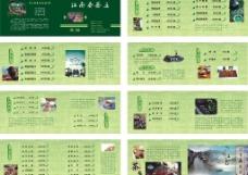 江南春茶单16页图片