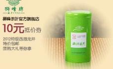 西湖龙井茶叶促销广告图片