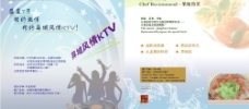 五星级酒店夏季快讯内页4和7图片