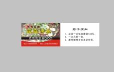 烤鱼优惠卡图片