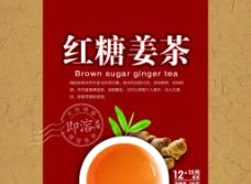 红糖姜茶 时尚图片